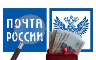 Инструкция по отслеживанию перевода денег по Почте России