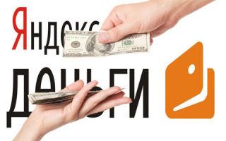 Инструкция по переводу денег с одного Яндекс кошелька на другой