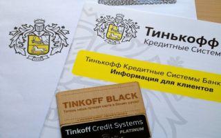 Особенности перевода денег с одной карты банка Тинькофф на другую