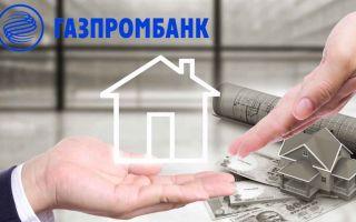 Документы, необходимые для рефинансирования ипотеки в Газпромбанке
