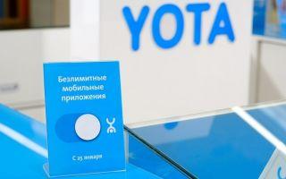 Популярные способы вывода денег с Yota