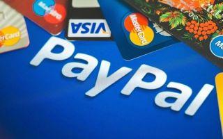 Перевод денег на PayPal: доступные способы