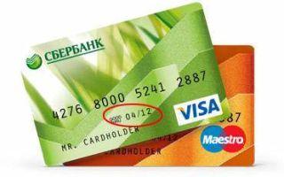 Способы снятия денег с карты, если срок ее действия закончился