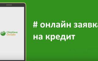 Порядок подачи заявки и оформления кредита в Сбербанке Онлайн