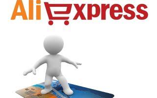 Порядок оплаты товаров на Алиэкспресс