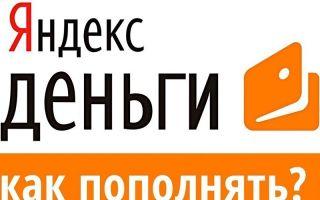 Различные способы, как пополнить Яндекс Кошелек