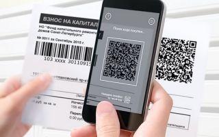 Оплата услуг по штрих-коду в Сбербанк Онлайн: подробная инструкция
