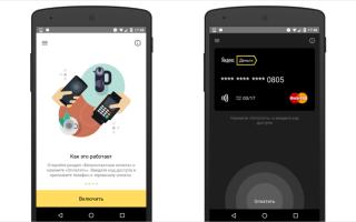 Способы перевода средств на Яндекс.Деньги с телефона