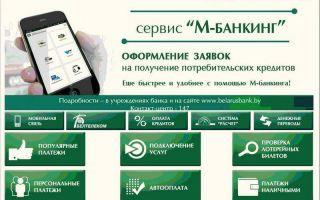 Способы перевода денег с одной карточки Беларусбанка на другую