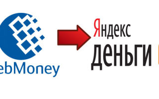 Перевод средств с Вебмани на Яндекс.Деньги: основные способы