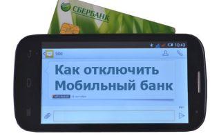 Способы отключения оплаты за пользование Мобильным банком в Сбербанке