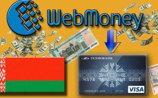 Способы вывода денег с кошелька Вебмани на карточку в Беларуси