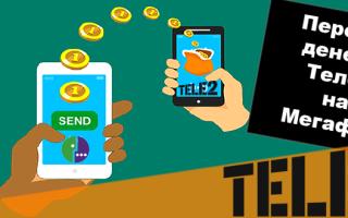 Первод денег с телефона Теле2 на Мегафон: популярные способы