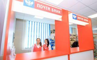 Как по номеру договора узнать остаток по кредиту в Почта Банке