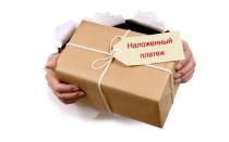 Порядок получения денег в отделении Почты России за наложенный платеж