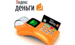Порядок оплаты товаров и услуг через Яндекс.Деньги