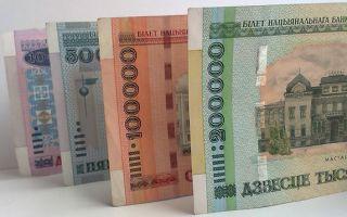 Порядок обмена старых денег на новые в Беларуси
