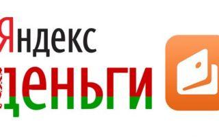 Способы пополнения Яндекс.Денег в Республике Беларусь