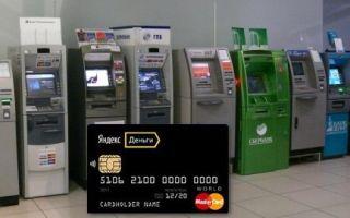 Где и как возможно обналичить деньги с карты Яндекс