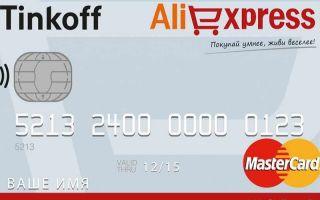 Замена карты на Алиэкспресс, привязанной к оплате: пошаговая инструкция