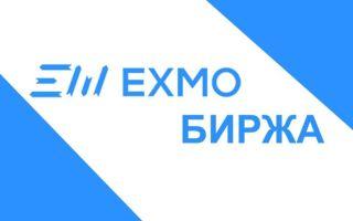 Порядок пополнения кошелька на бирже EXMO