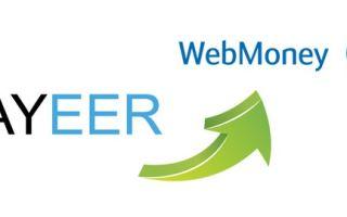 Способы перевода средств с Payeer на кошелек Webmoney