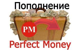 Способы пополнения Perfect Money и инструкции к ним