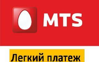 """Порядок подключения услуги """"Легкий платеж"""" на МТС"""