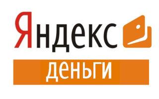 Порядок перевода средств на Яндекс.Деньги с карты