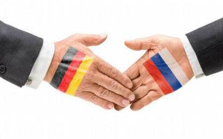 Перевод денег в Германию из России: выгодные способы
