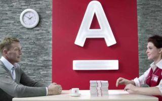 Удобные способы узнать задолженность по кредиту в Альфа-Банке