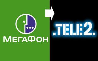 Перевод средств со счета Мегафона на Теле2: популярные способы