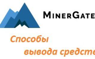 Доступные способы вывода средств с сервиса MinerGate