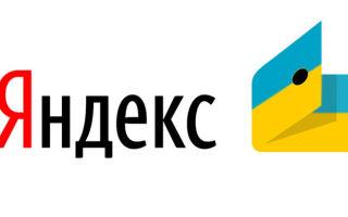 Порядок вывода средств с кошелька Яндекс.Деньги в Украине