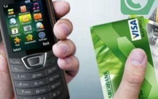 Особенности перевода средств со счета мобильного телефона на карту Сбербанка
