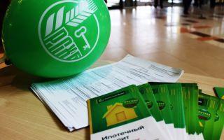 Документы, необходимые для рефинансирования ипотеки в Россельхозбанке