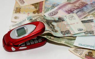 Способы обналичивания денег со счета мобильного телефона