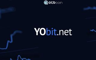 Способы пополнения баланса на Yobit