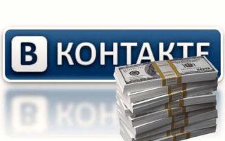 Вывод денег из социальной сети ВК: доступные способы