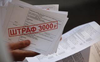 Порядок оплаты штрафа ГИБДД, который уже просрочен