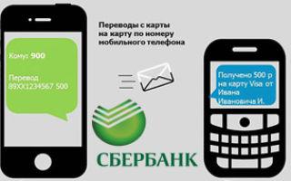Перевод средств на карту Сбербанка по номеру телефона получателя средств