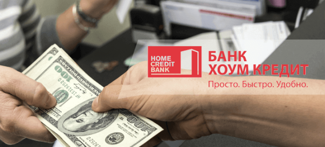 Условия и процедура получения кредита в Банке Хоум Кредит
