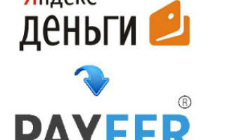 Способы перевода денег с Яндекс.Деньги на кошелек Payeer