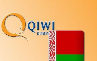 Способы пополнения кошелька Киви в Беларуси