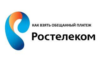 """""""Обещанный платеж"""" на интернет в Ростелекоме: условия оказания услуги"""