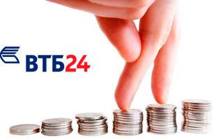 Основные отличия накопительного счета от вклада ВТБ 24