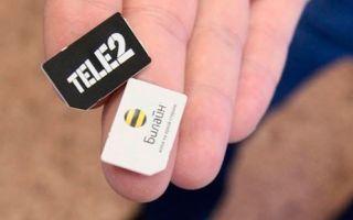 Доступные способы перевода денег со счета Теле2 на Билайн