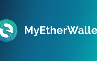 Пополнение кошелька MyEtherWallet: выгодные способы