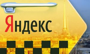 Вывод денег с Яндекс.Такси: порядок действий