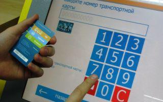 Способы пополнения счета транспортной карты Тройка